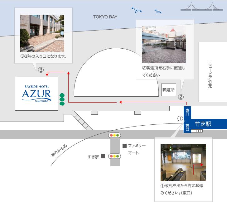 竹芝駅からのアクセス